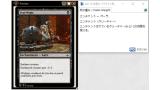 Magic Online(MO)日本語カードテキスト表示ツールを紹介!