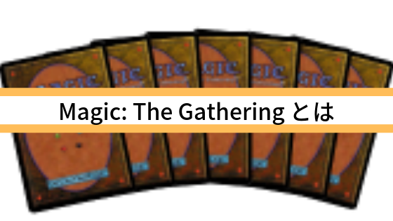 Magic: The Gatheringとは?