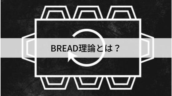 【翻訳記事】ドラフトレベルアップ!BREAD理論とは?