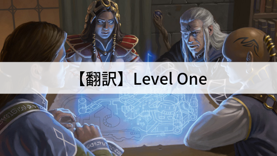 【翻訳】LEVEL ONE: THE FULL COURSE 目次