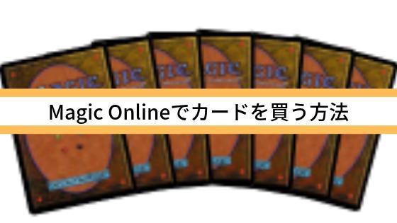Magic Onlineでカードを買う方法