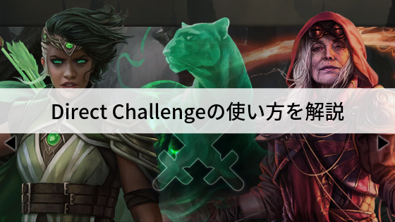 MTGアリーナのDirect Challenge(フレンド対戦)の実装日が決定!使い方を解説!