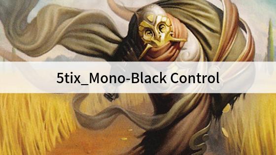 【Pauper初心者向け格安5tixデッキ】黒の魅力は支配力! 5tix_Mono-Black Control