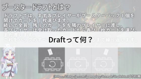 Draftって何?
