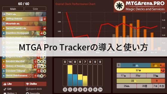 MTGA Pro Trackerを導入しよう!