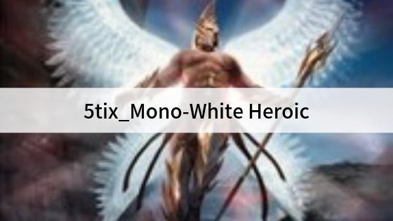 【Pauper初心者向け格安5tixデッキ】白の英雄的で殴り切れ! 5tix_Mono-White Heroic