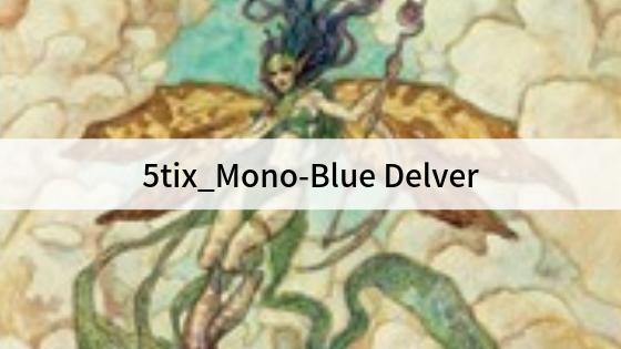 【Pauper初心者向け格安5tixデッキ】Pauper界の支配色の青! 5tix_Mono-Blue Delver