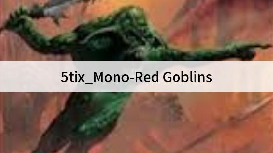 【Pauper初心者向け格安5tixデッキ】押し寄せる赤い攻撃の波! 5tix_Mono-Red Goblins