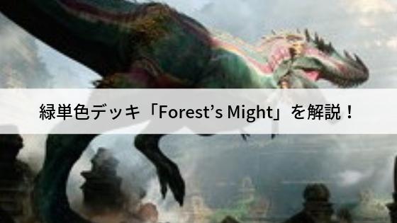 緑単色デッキ「森の力/Forest's Might」を解説!