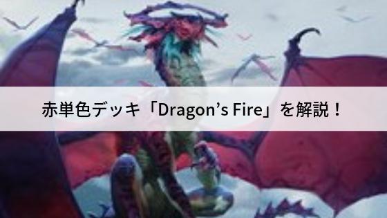 赤単色デッキ「ドラゴンの火/Dragon's Fire」を解説!