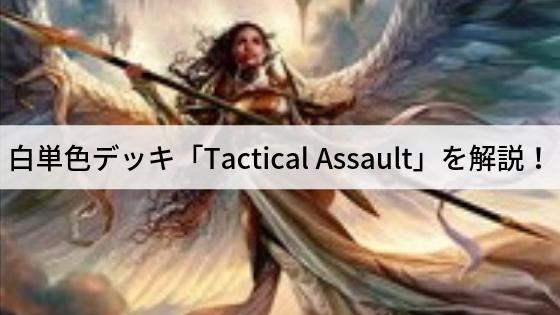 白単色デッキ「戦略的突撃/Tactical Assault」を解説!