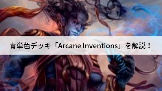青単色デッキ「秘儀での発明/Arcane Inventions」を解説!
