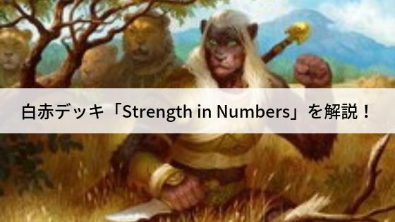 白赤デッキ「数の力/Strength in Numbers」を解説!