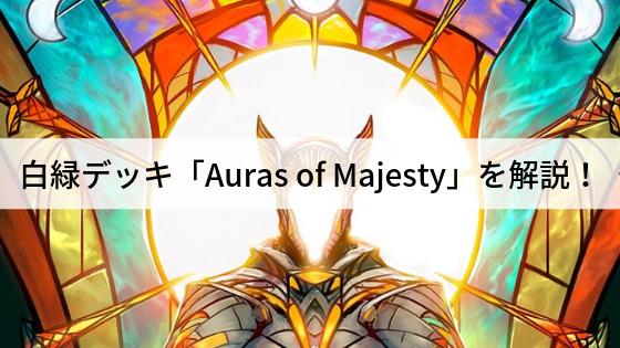 白緑デッキ「オーラの威光/Auras of Majesty」を解説!