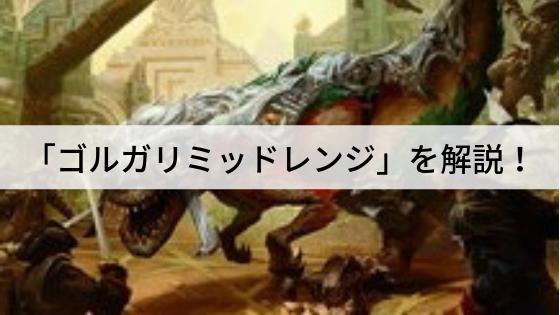 「ゴルガリミッドレンジ」を解説!