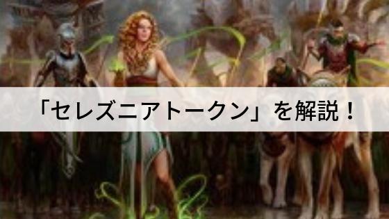 「セレズニアトークン」を解説!