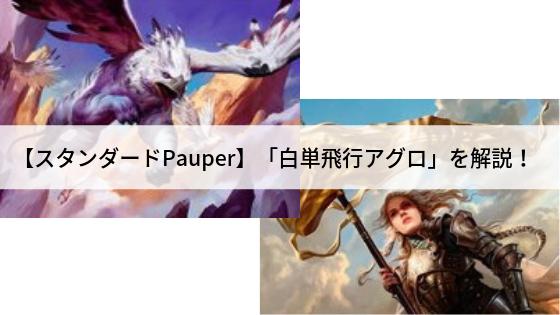 【スタンダードPauper】「白単飛行アグロ」を解説!