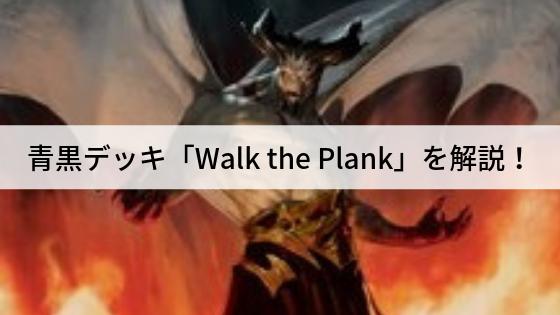 青黒デッキ「板歩きの刑/Walk the Plank」を解説!
