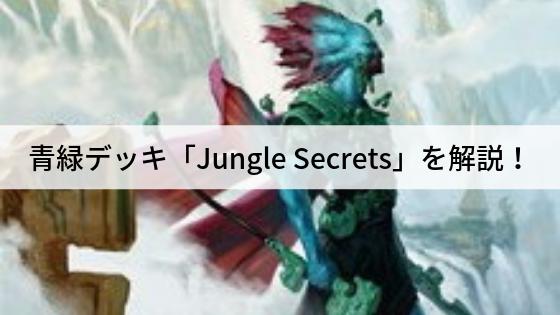 青緑デッキ「密林の秘密/Jungle Secrets」を解説!