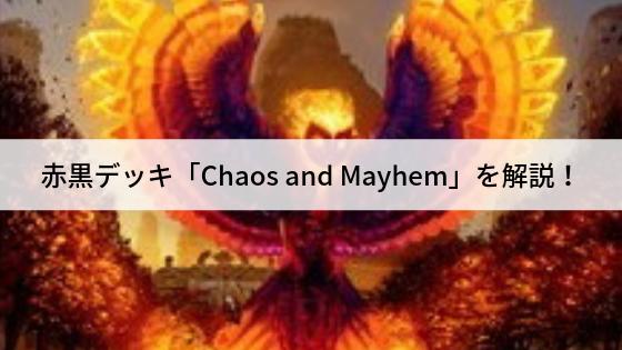 赤黒デッキ「混沌と狂騒/Chaos and Mayhem」を解説!
