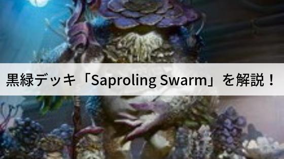 黒緑デッキ「群生する苗木/Saproling Swarm」を解説!