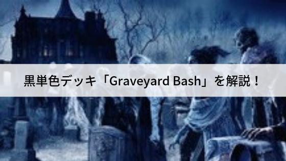 黒単色デッキ「墓地の一撃/Graveyard Bash」を解説!