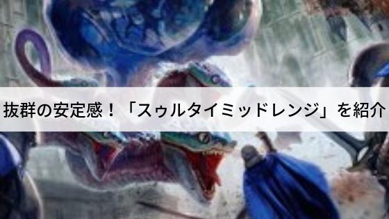 【スタンダード】抜群の安定感!「スゥルタイミッドレンジ」を紹介