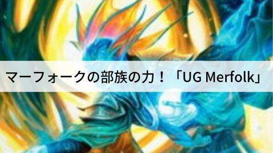 【スタンダード】 マーフォークの部族の力!「UG Merfolk」を紹介!