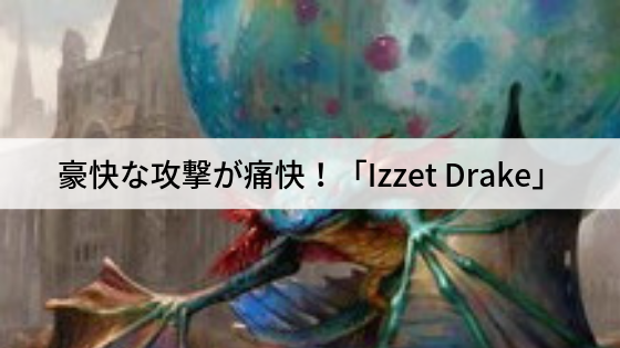 【スタンダード】 豪快な攻撃が痛快!「Izzet Drake」を紹介!