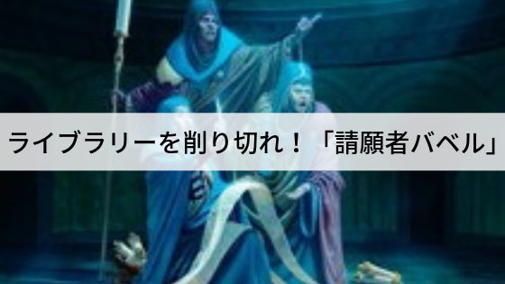 【スタンダードPauper】「請願者バベル」を紹介!