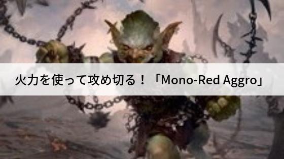 【スタンダード】火力を使って攻め切る!「Mono-Red Aggro」を紹介!