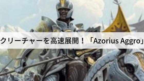 【スタンダード】クリーチャーを高速展開!「Azorius Aggro」を紹介!