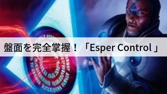 【スタンダード】盤面を完全掌握!「Esper Control 」を紹介!