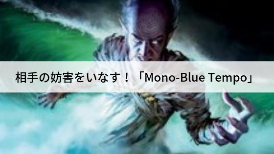 【スタンダード】相手の妨害をいなす!「Mono-Blue Tempo」を紹介