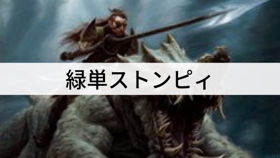 【スタンダード】圧倒的パワー!「緑単ストンピィ」を紹介!