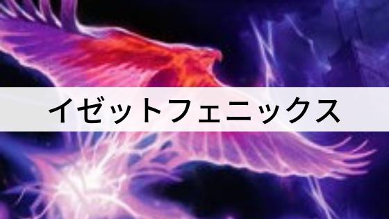 【スタンダード】怒涛のスペル連打!「イゼットフェニックス」を紹介!