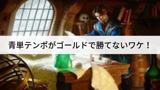 【ゴールドランクBo1】青単テンポがゴールドランクで勝てないワケ!