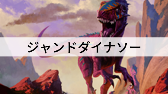 大型恐竜で圧倒する!ジャンドダイナソーを紹介!