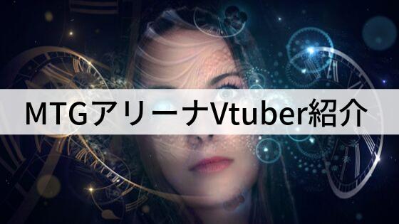 MTGアリーナ系Vtuberを紹介!