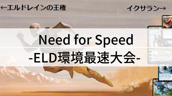 Need for Speed -ELD環境最速大会-