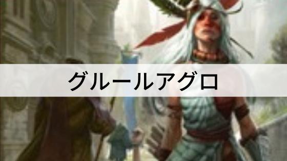 【ヒストリック】グルールアグロ
