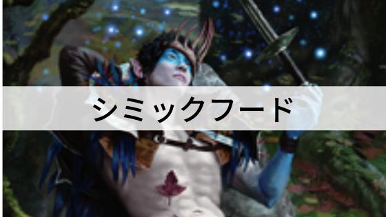 【ヒストリック】シミックフード