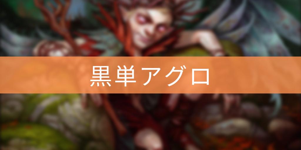 【パイオニア】黒単アグロ