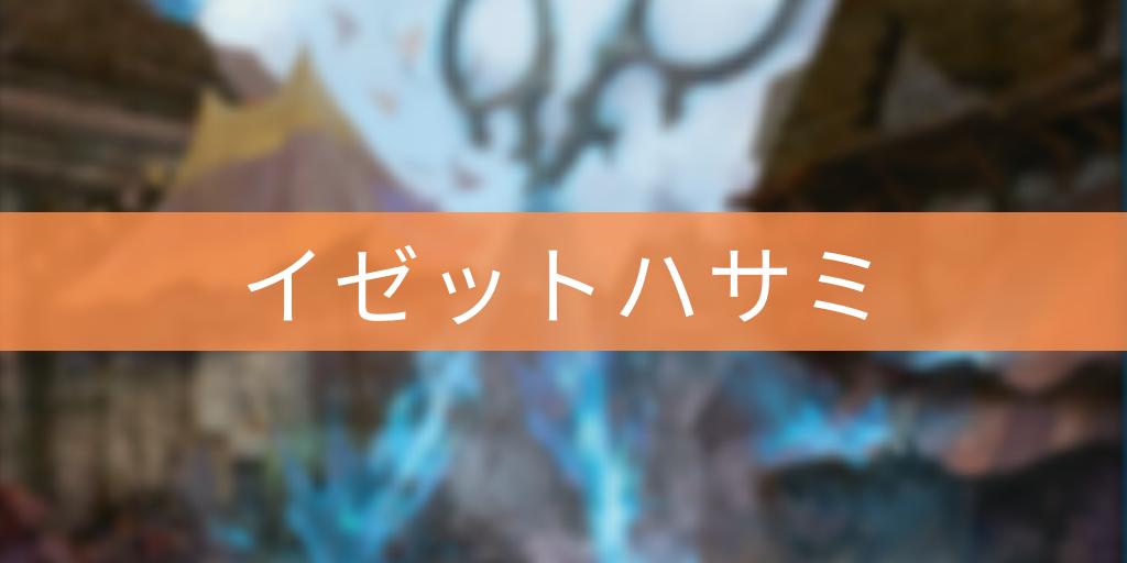 【パイオニア】イゼットハサミ