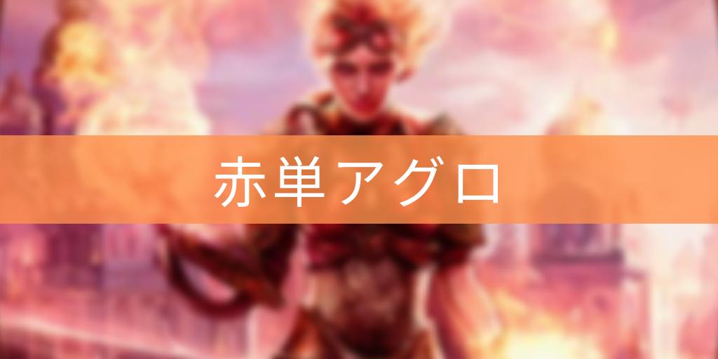【パイオニア】赤単アグロ