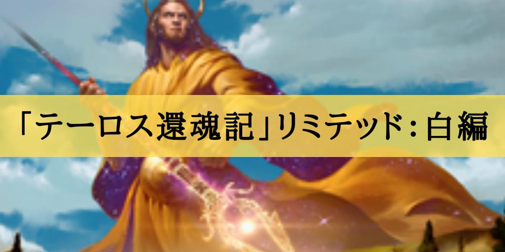 「テーロス還魂記」リミテッド評価:白編