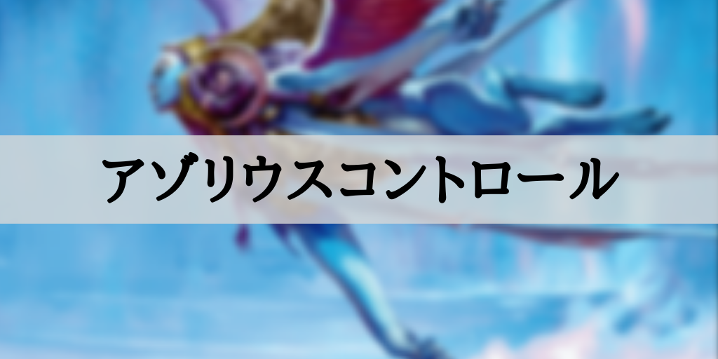 【スタンダード】アゾリウスコントロール
