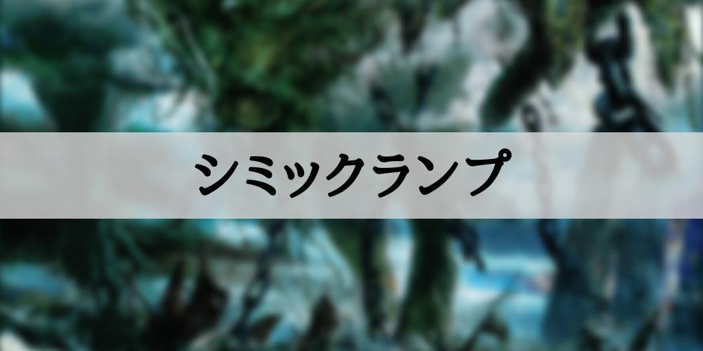 【スタンダード】シミックランプ