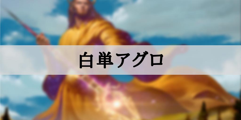 【スタンダード】白単アグロ