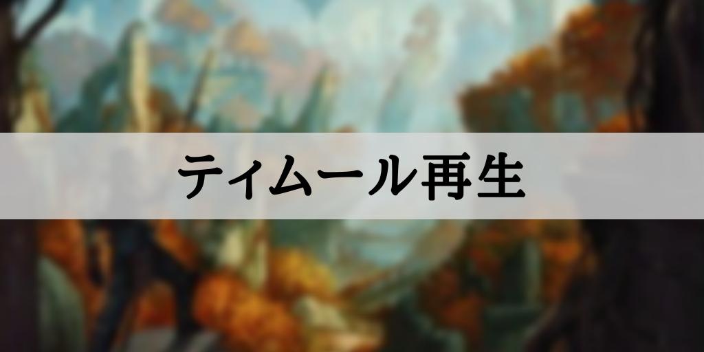 【スタンダード】ティムール再生